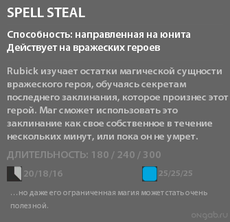 Spell Steal